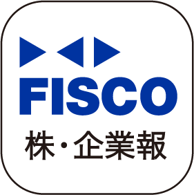 FISCO株・企業報